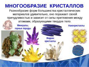 МНОГООБРАЗИЕ КРИСТАЛЛОВ Разнообразие форм большинства кристаллических материа
