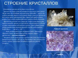 СТРОЕНИЕ КРИСТАЛЛОВ Разнообразие кристаллов по форме очень велико. Кристаллы
