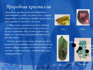 Природные кристаллы Природные кристаллы всегда возбуждали любопытство у людей