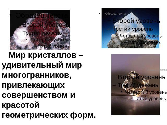 Мир кристаллов – удивительный мир многогранников, привлекающих совершенством...