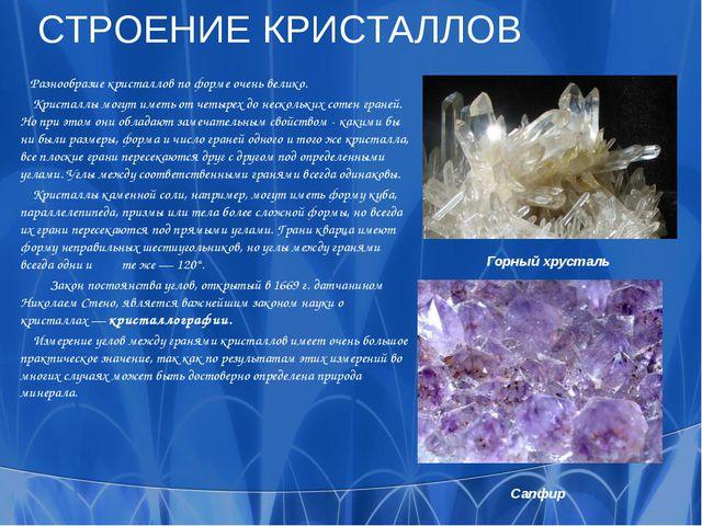 СТРОЕНИЕ КРИСТАЛЛОВ Разнообразие кристаллов по форме очень велико. Кристаллы...