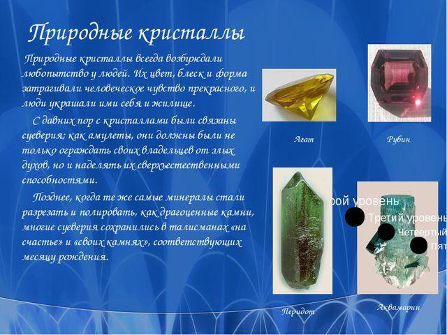 Природные кристаллы Природные кристаллы всегда возбуждали любопытство у людей...