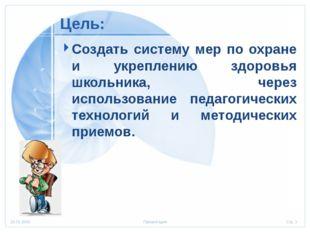 Цель: Создать систему мер по охране и укреплению здоровья школьника, через ис