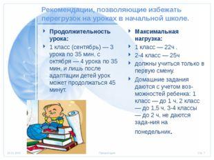 Рекомендации, позволяющие избежать перегрузок на уроках в начальной школе. П
