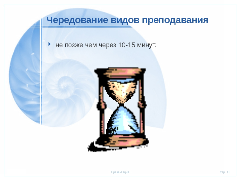 Чередование видов преподавания не позже чем через 10-15 минут. Стр. 20.01.200...