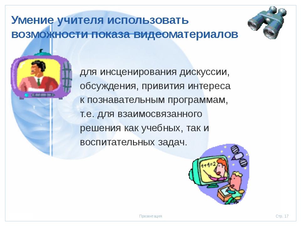 Умение учителя использовать возможности показа видеоматериалов для инсцениров...