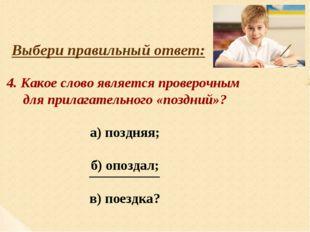Выбери правильный ответ: 4. Какое слово является проверочным для прилагательн