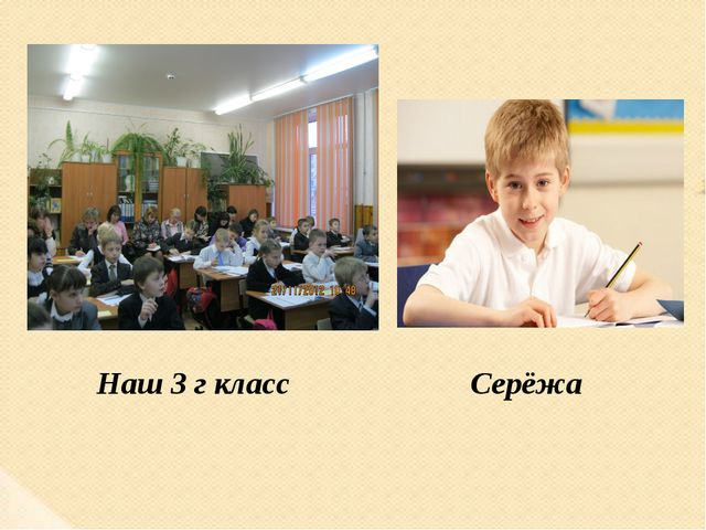 Наш 3 г класс Серёжа