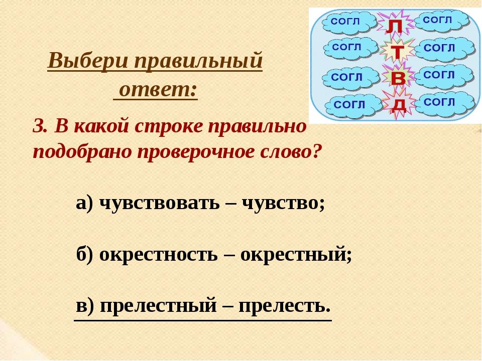 Выбери правильный ответ: 3. В какой строке правильно подобрано проверочное сл...