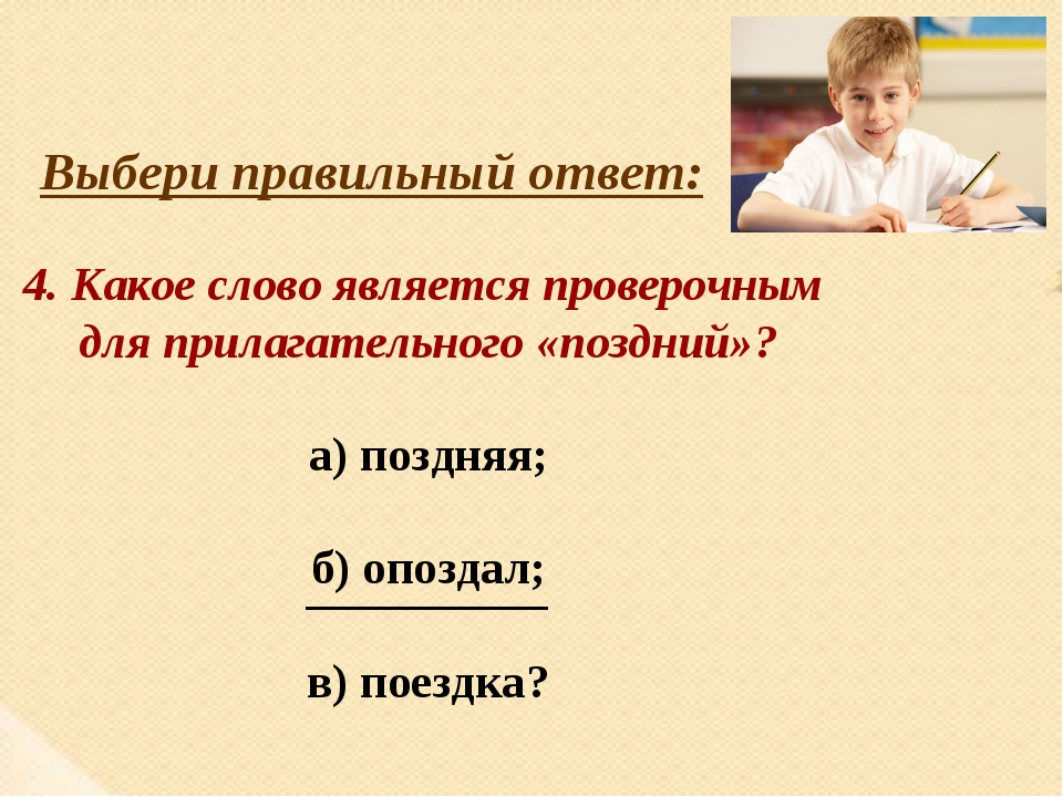 Выбери правильный ответ: 4. Какое слово является проверочным для прилагательн...