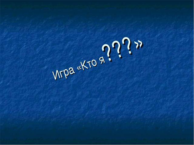 Игра «Кто я???»