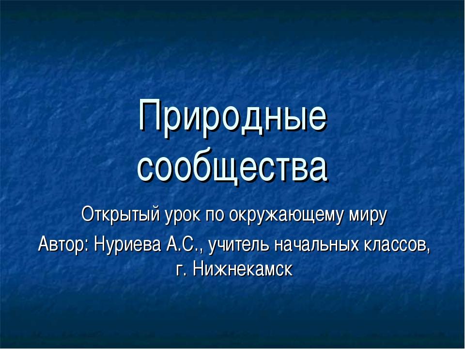 Природные сообщества Открытый урок по окружающему миру Автор: Нуриева А.С., у...