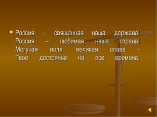Россия – священная наша держава! Россия – любимая наша страна! Могучая воля,