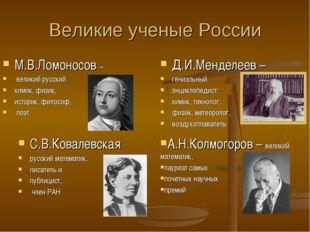 Великие ученые России Д.И.Менделеев – гениальный энциклопедист: химик, технол