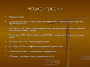 Наука России Из истории техники: К.Д.Фролов (1726-1800) – создал уникальное г