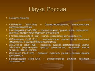 Наука России В области биологии А.Н.Бекетов (1825-1902) – ботаник-эволюционис