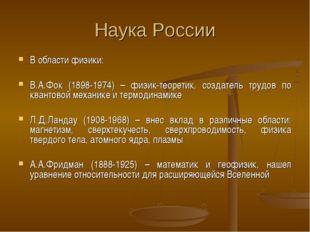 Наука России В области физики: В.А.Фок (1898-1974) – физик-теоретик, создател