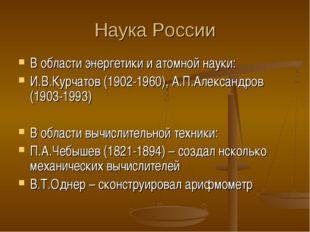 Наука России В области энергетики и атомной науки: И.В.Курчатов (1902-1960),