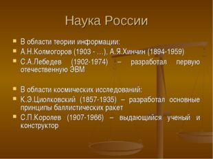 Наука России В области теории информации: А.Н.Колмогоров (1903 - …), А.Я.Хинч