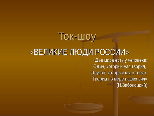 Ток-шоу «ВЕЛИКИЕ ЛЮДИ РОССИИ» «Два мира есть у человека: Один, который нас тв...