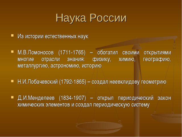 Наука России Из истории естественных наук М.В.Ломоносов (1711-1765) – обогати...