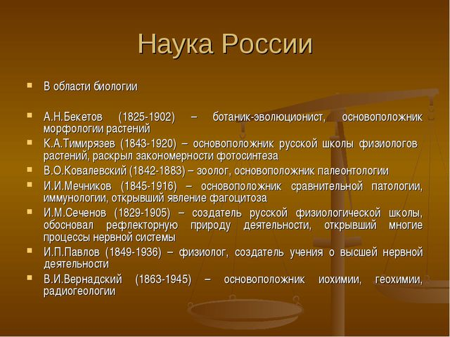 Наука России В области биологии А.Н.Бекетов (1825-1902) – ботаник-эволюционис...