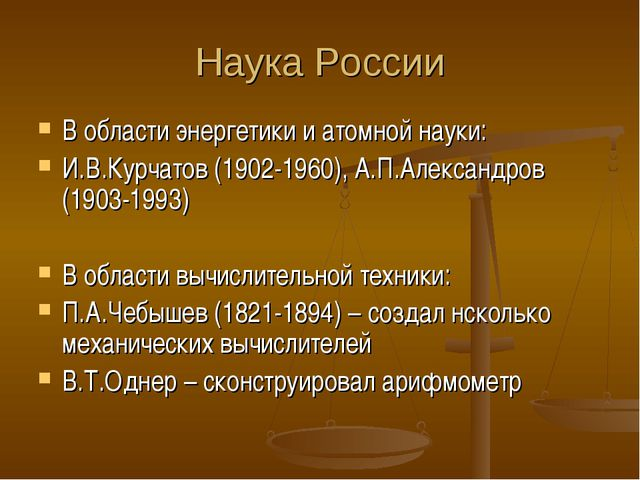 Наука России В области энергетики и атомной науки: И.В.Курчатов (1902-1960),...