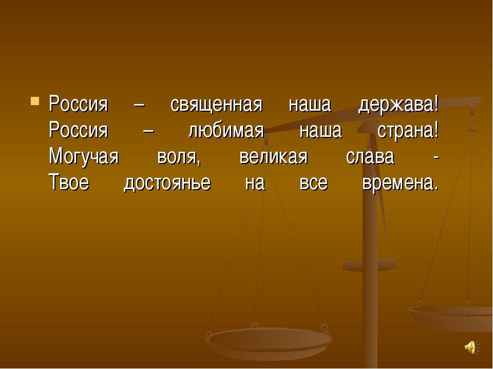 Россия – священная наша держава! Россия – любимая наша страна! Могучая воля,...