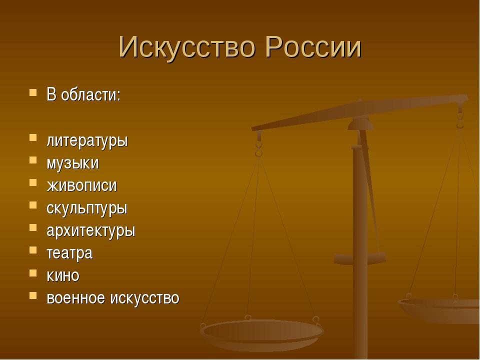 Искусство России В области: литературы музыки живописи скульптуры архитектуры...