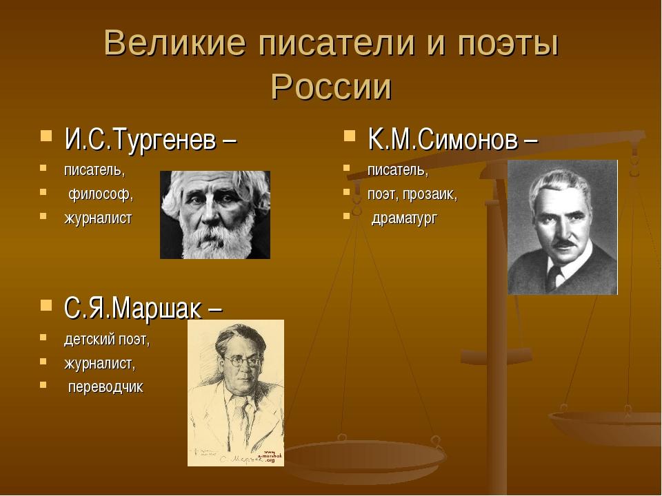 Великие писатели и поэты России И.С.Тургенев – писатель, философ, журналист С...