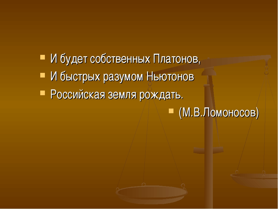 И будет собственных Платонов, И быстрых разумом Ньютонов Российская земля рож...