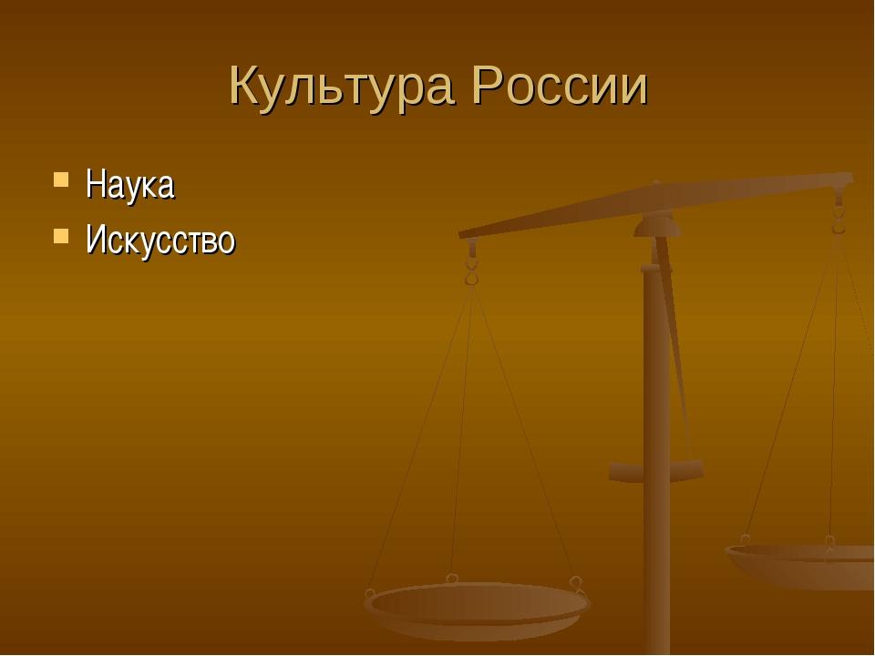 Культура России Наука Искусство