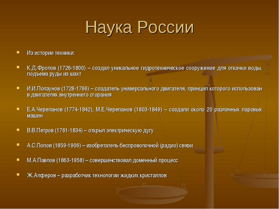 Наука России Из истории техники: К.Д.Фролов (1726-1800) – создал уникальное г...