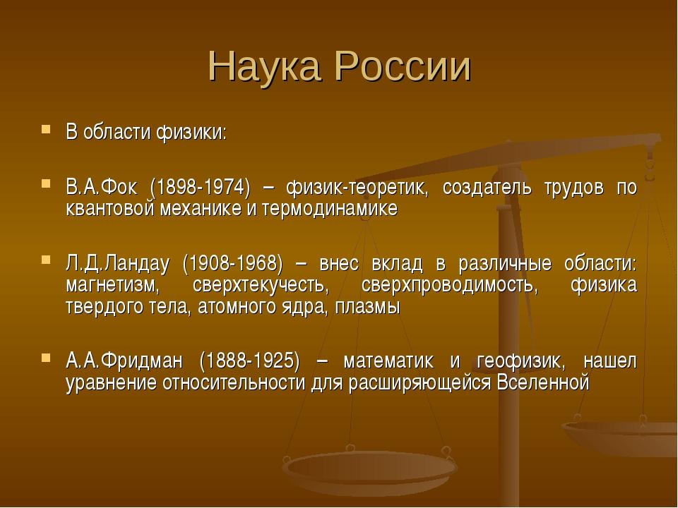 Наука России В области физики: В.А.Фок (1898-1974) – физик-теоретик, создател...