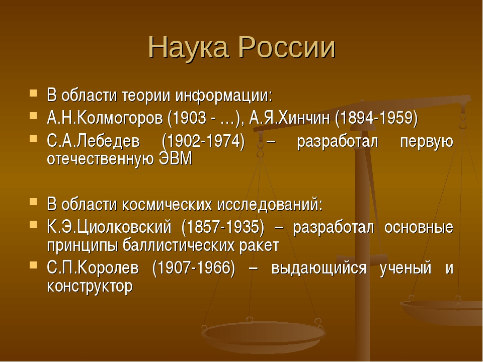 Наука России В области теории информации: А.Н.Колмогоров (1903 - …), А.Я.Хинч...