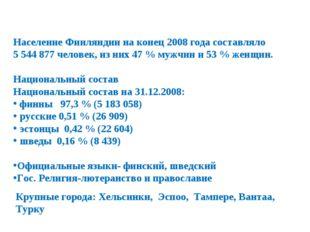 Население Финляндии на конец 2008 года составляло 5544877 человек, из них 4