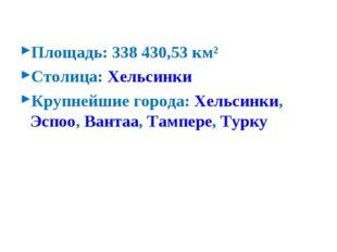Площадь: 338 430,53 км² Столица: Хельсинки Крупнейшие города: Хельсинки,Эспо