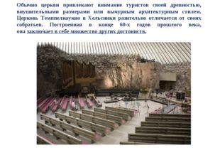 Обычно церкви привлекают внимание туристов своей древностью, внушительными ра