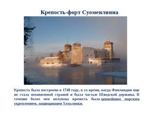 Крепость-форт Суоменлинна Крепость была построена в 1748 году, в то время,