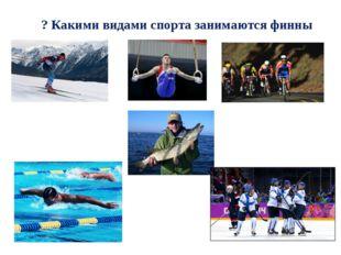 ? Какими видами спорта занимаются финны