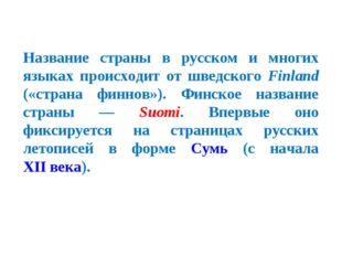 Название страны в русском и многих языках происходит от шведского Finland («с
