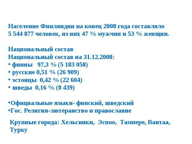 Население Финляндии на конец 2008 года составляло 5544877 человек, из них 4...