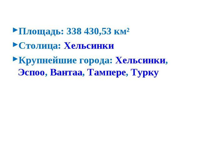 Площадь: 338 430,53 км² Столица: Хельсинки Крупнейшие города: Хельсинки,Эспо...