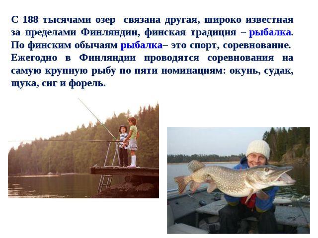 С 188 тысячами озер связана другая, широко известная за пределами Финляндии,...