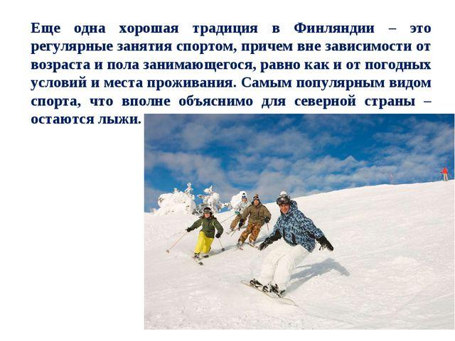 Еще одна хорошая традиция в Финляндии – это регулярные занятия спортом, приче...