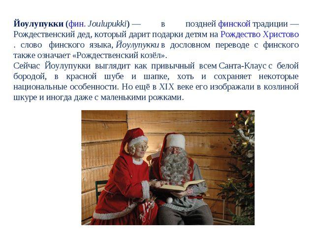Йоулупукки(фин.Joulupukki)— в позднейфинскойтрадиции— Рождественский де...
