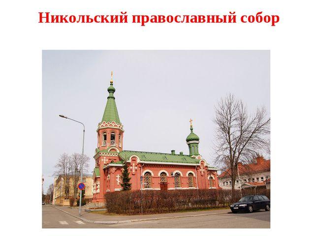 Никольский православный собор