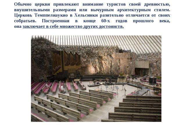 Обычно церкви привлекают внимание туристов своей древностью, внушительными ра...