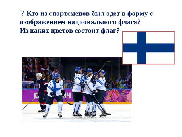 ? Кто из спортсменов был одет в форму с изображением национального флага? Из...