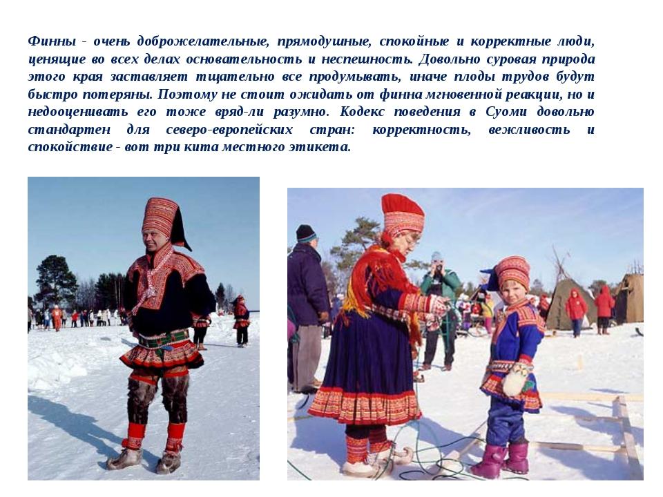 Финны - очень доброжелательные, прямодушные, спокойные и корректные люди, цен...